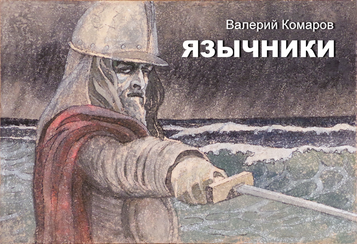 VALERIY VLADIMIROVICH KOMAROV. Whoever comes to us with a sword will die by the sword.