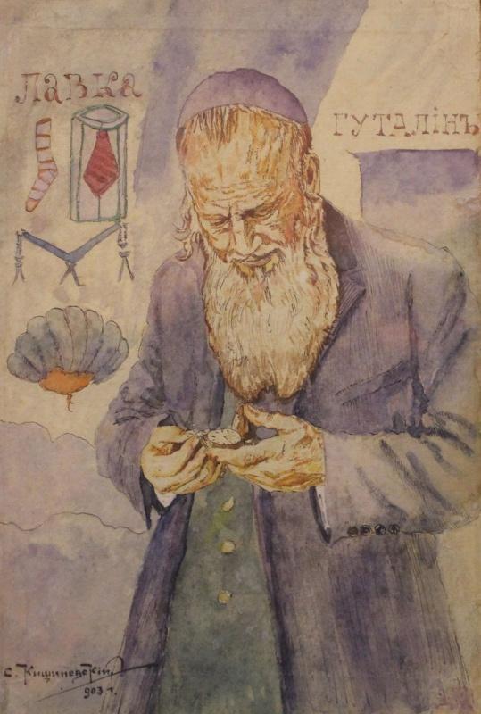 Соломон Яковлевич Кишиневский. Лавочник