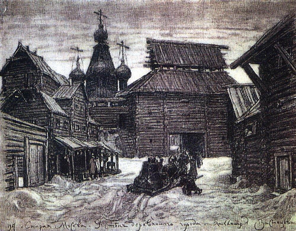 Аполлинарий Михайлович Васнецов. У стен деревянного города