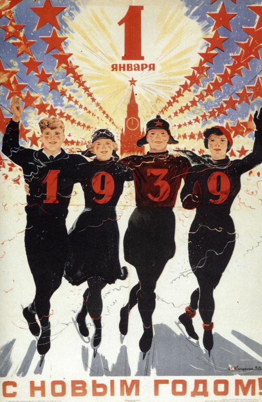 Алексей Алексеевич Кокорекин. С новым годом! 1 января 1939