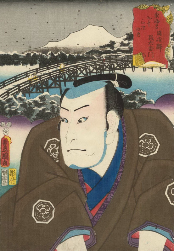 39 Станция Окадзаки. Актер Накамура Утаэмон IV в роли Караки Масаэмона