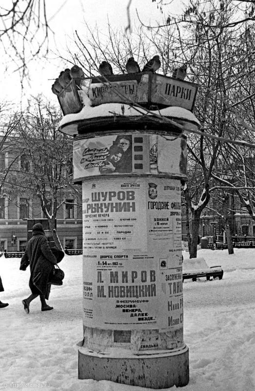 Historical photos. Posters on Gogolevsky Boulevard in Moscow