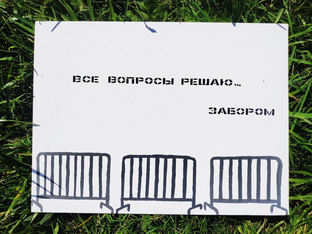 """За бортом"" / ""Overboard"""