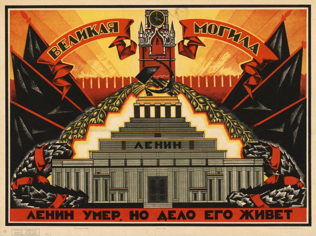 Неизвестный  художник. Великая могила. Ленин умер, но дело его живёт