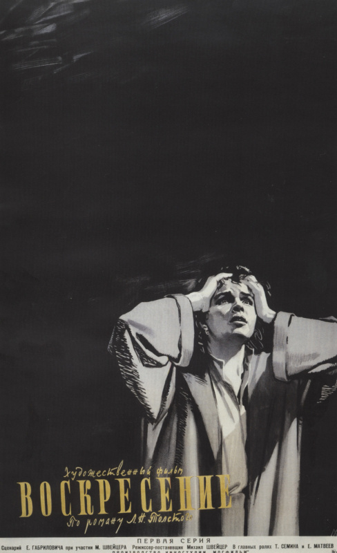 """Михаил Нахманович Хазановский. """"Воскресение. Первая серия"""". Реж. М. Швейцер"""