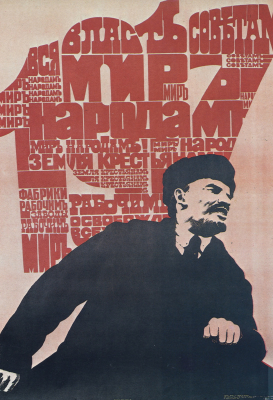 О. Савостюк, Б. Успенский. В. И. Ленин. 1917