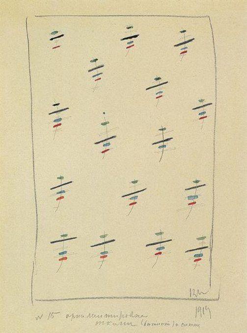 Казимир Северинович Малевич. Орнаментовка ткани №15. Батист и ситец. Образцы для текстиля