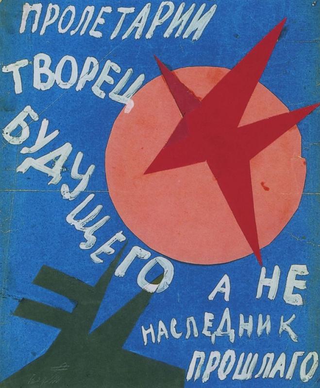 Варвара Федоровна Степанова. Рукописный плакат