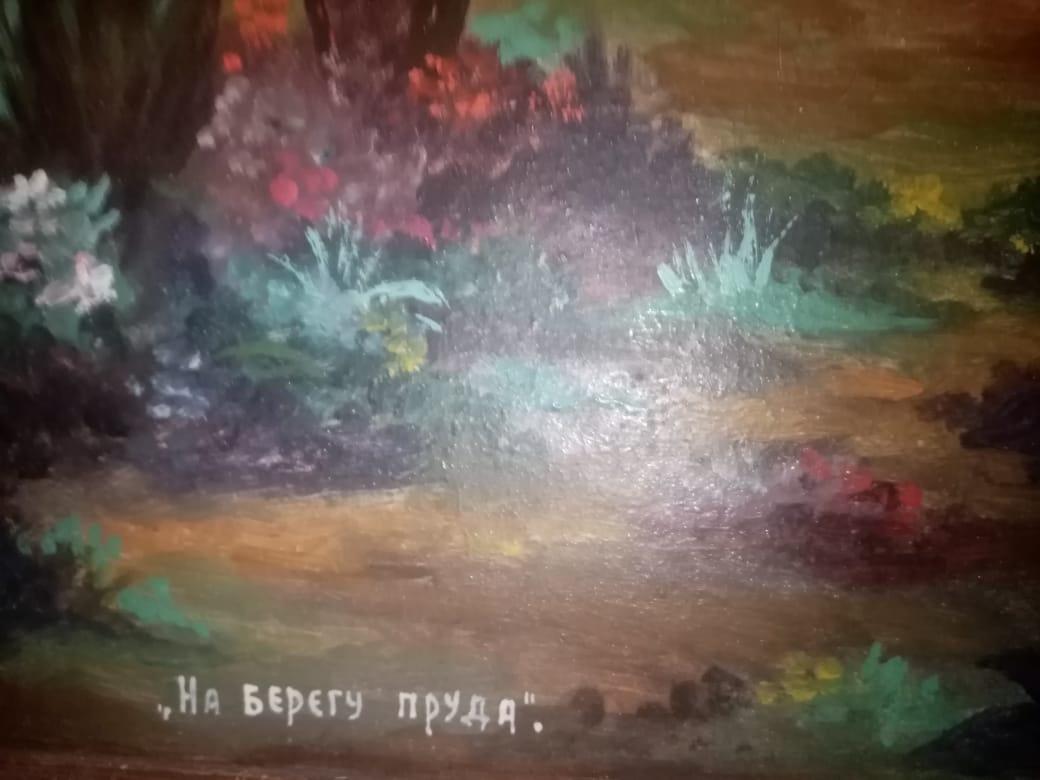 Nikolay Emelyanov. By the pond