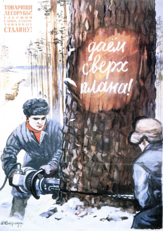 Алексей Алексеевич Кокорекин. Товарищи лесорубы! Даем сверх плана! Cдержим слово, данное товарищу Сталину!