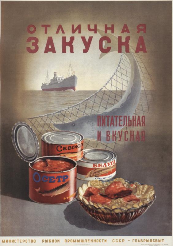 Андрей Борисович Иогансон. Отличная закуска. Питательная и вкусная. Министерство рыбной промышленности СССР