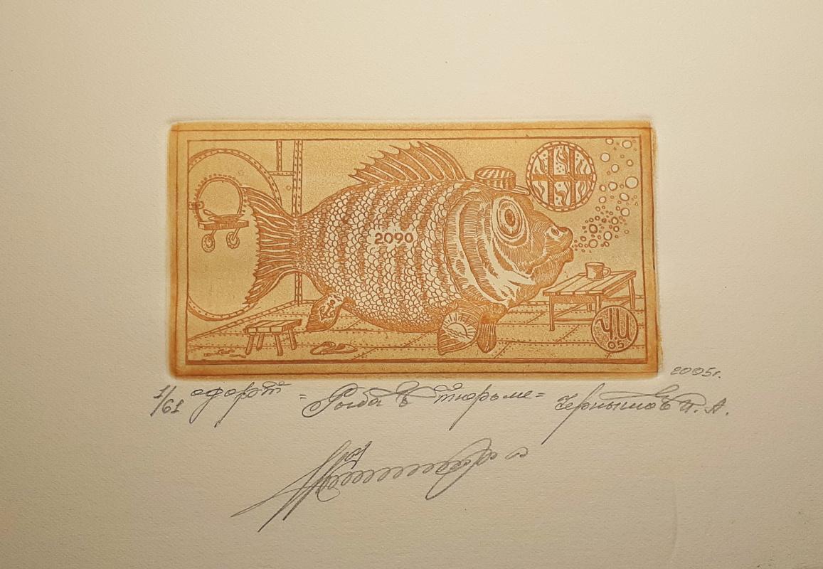Igor Alexandrovich Chernyshov. Fish in prison