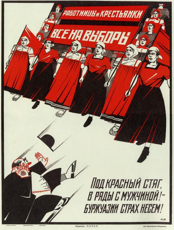 Николай Алексеевич Валерианов. Работницы и крестьянки, все на выборы!