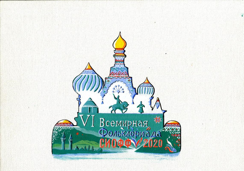 Ilya Gennadievich Borisov. Logo for the VI World Folkloriad SIOFF 2020