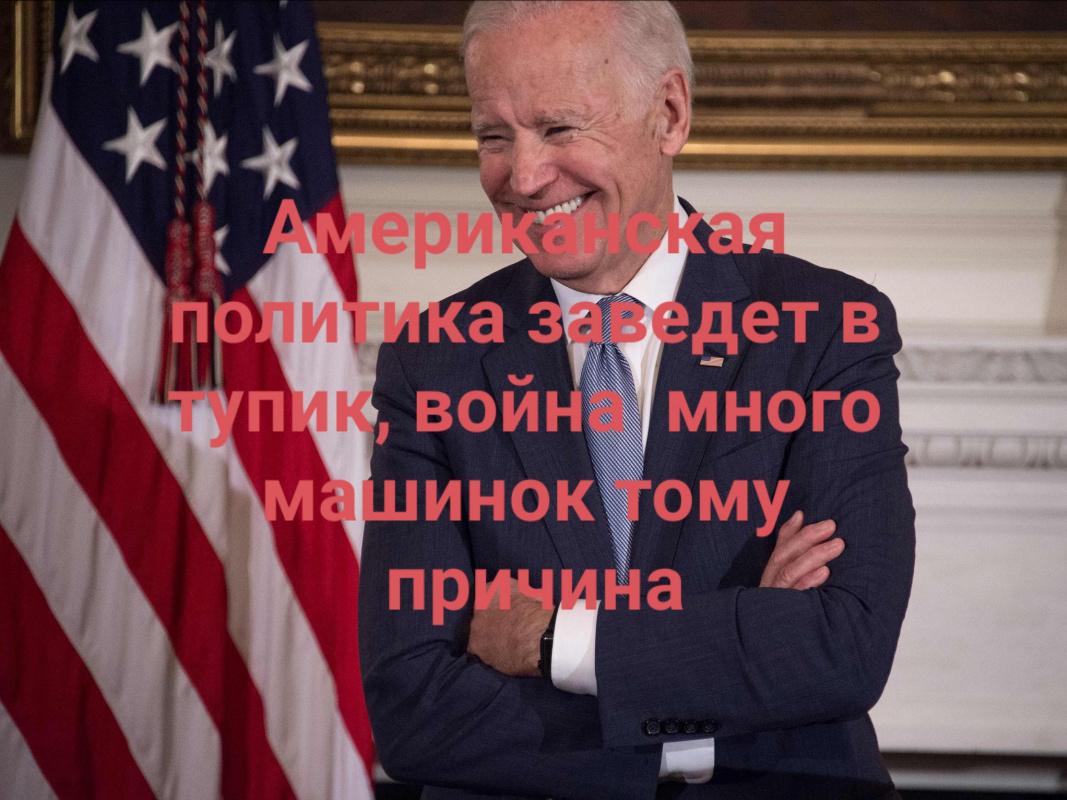 Большая политическая картина