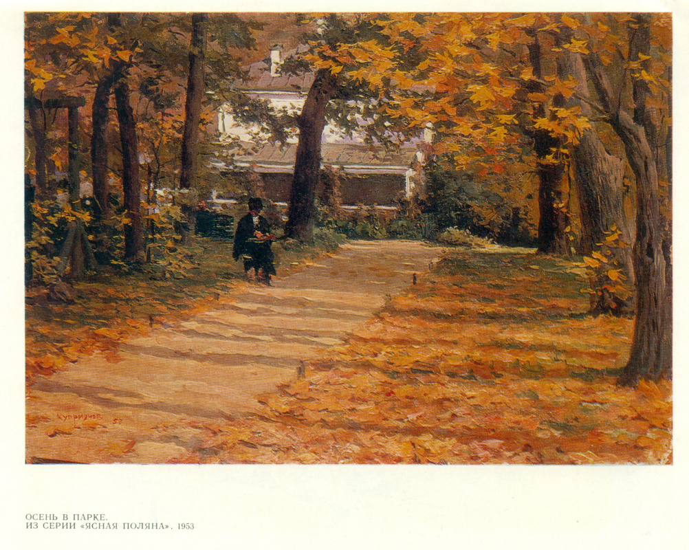 Mikhail Alexandrovich Kupriyanov. Autumn in the park
