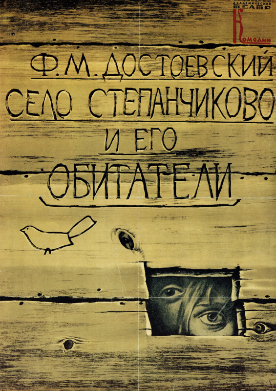 Игорь Алексеевич Иванов. Ф. М. Достоевский. Село Степанчиково и его обитатели