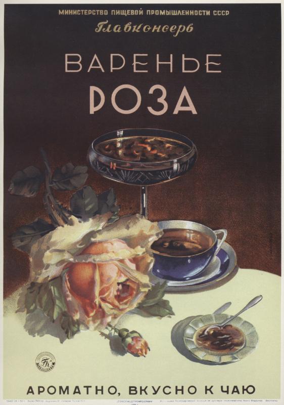 """Сергей Георгиевич Сахаров. Варенье """"Роза"""". Ароматно, вкусно к чаю. Главконсерв"""