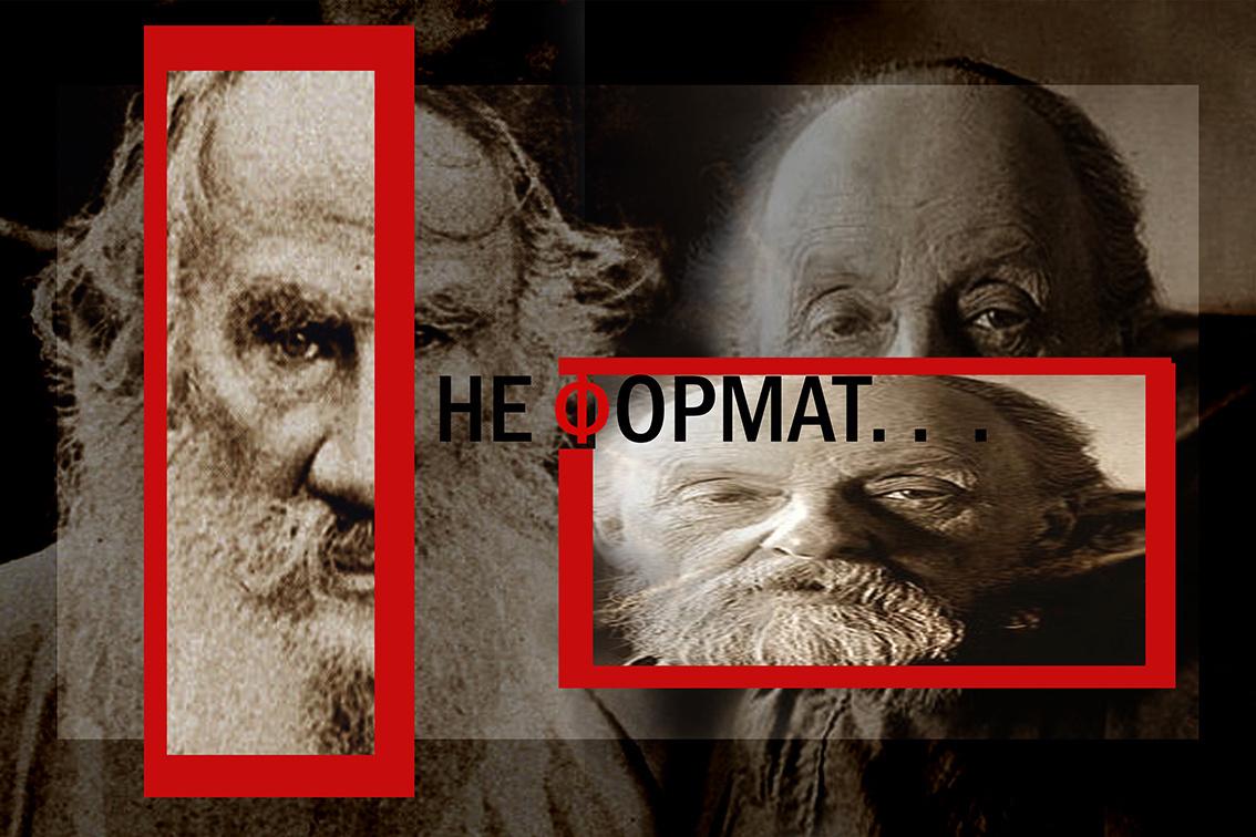 Lyudmila Borisovna Smilga. Not format