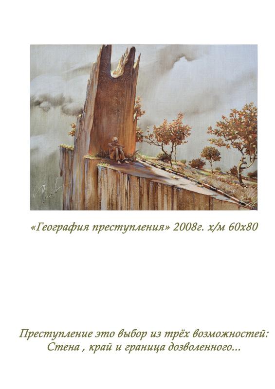 Илья Шадчнев. География преступления