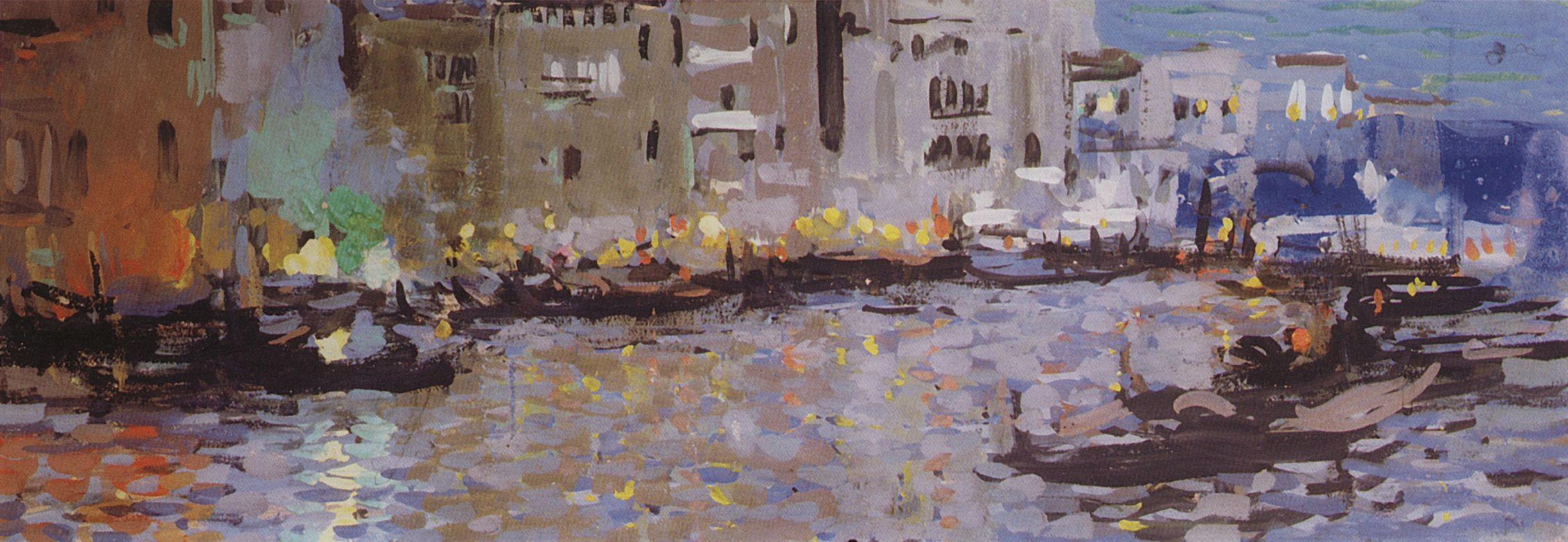 Константин Алексеевич Коровин. Венеция