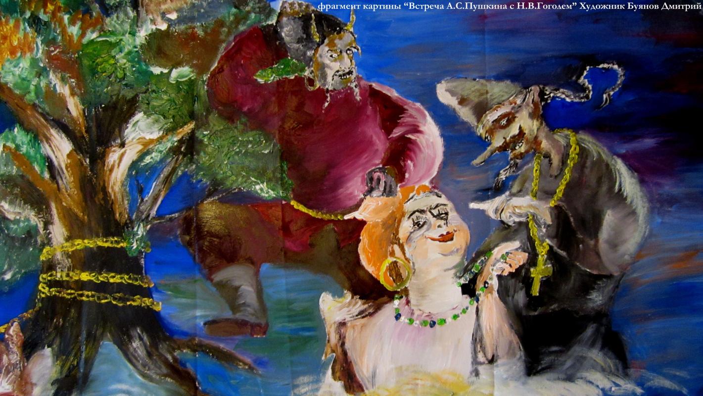 "Дмитрий Юрьевич Буянов. A fragment of the painting ""Meeting of A. S. Pushkin to N. In.Gogol"""