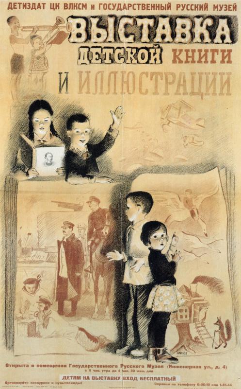 Алексей Федорович Пахомов. Выставка детской книги и иллюстрации. Открыта в помещении Государственного Русского музея