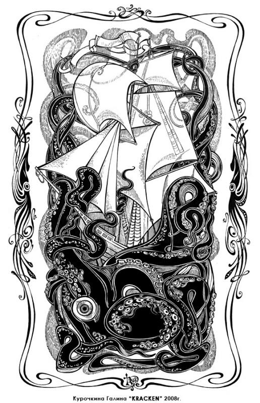 Galina Kurochkina. Kraken