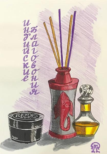 Larissa Lukaneva. Indian incense.