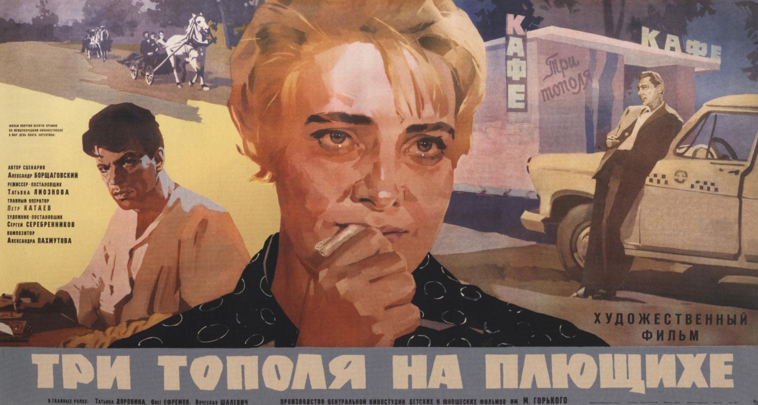 "N. A. Evseev. ""Three poplars"" on Plyushchikha."" Dir. T. Lioznova"