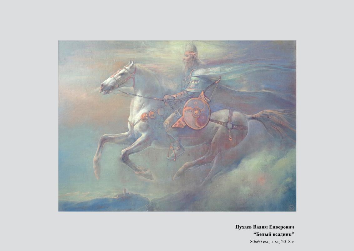 "Vadim Enverovich Pukhaev. ""White Horseman"""