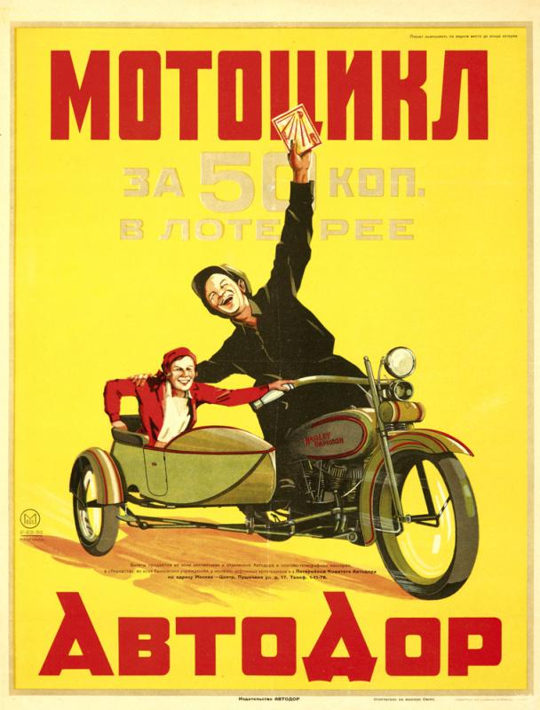 Михаил Алексеевич Буланов. Мотоцикл за 50 коп. в лотерее «Автодор»
