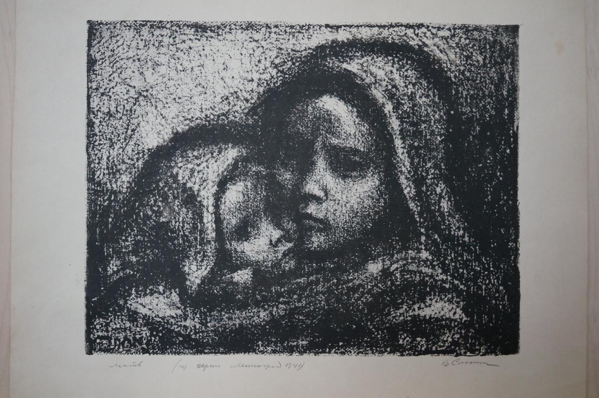 "Victor Sergeyevich Slyshchenko. Mother. From the series ""Leningrad 1941"""