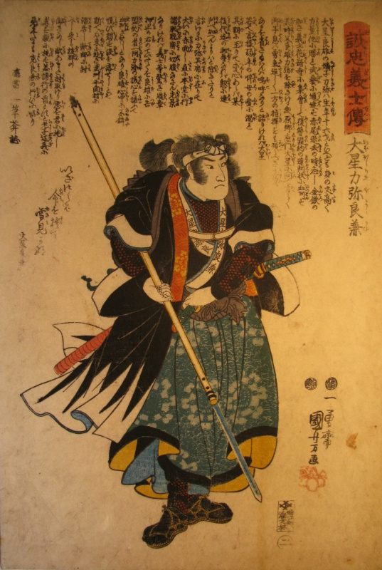 Utagawa Kuniyoshi. 47 loyal samurai. Obosi Rice, Astana, standing with lowered spear