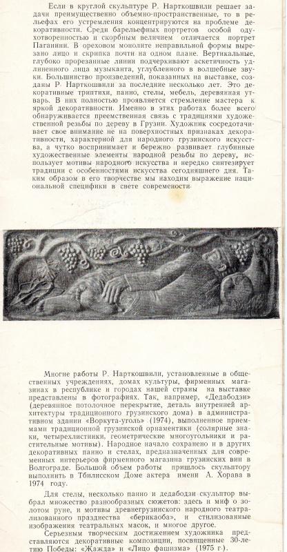Реваз Виссарионович Нарткошвили. Страница 3