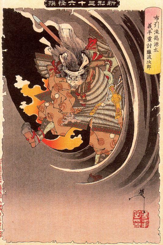 Tsukioka Yoshitoshi. The Ghost of Ghent Nihira attacks Nambu Jiro at the waterfall.
