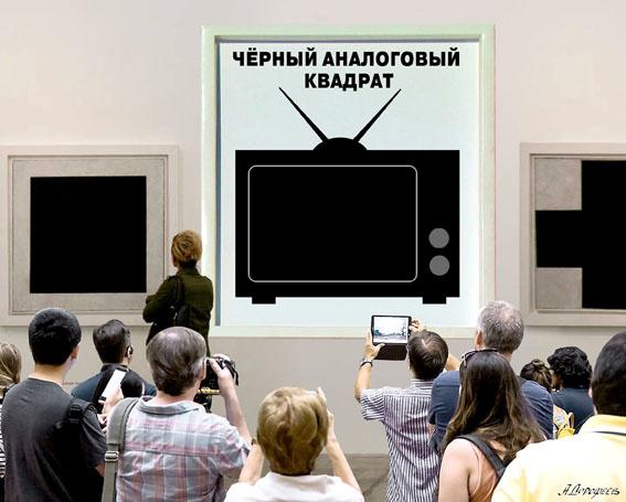 Andrey Viktorovich Dorofeev. Black analog square