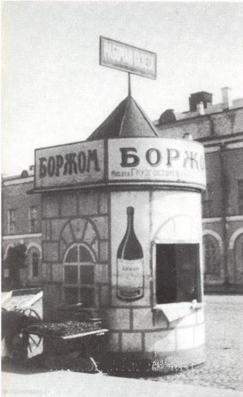 Historical photos. Borzhom kiosk in Moscow