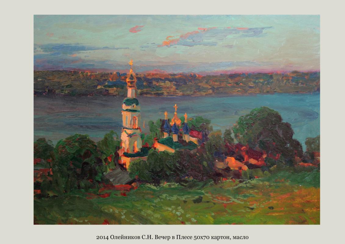 Сергей Николаевич Олейников. Вечер в г. Плёсе