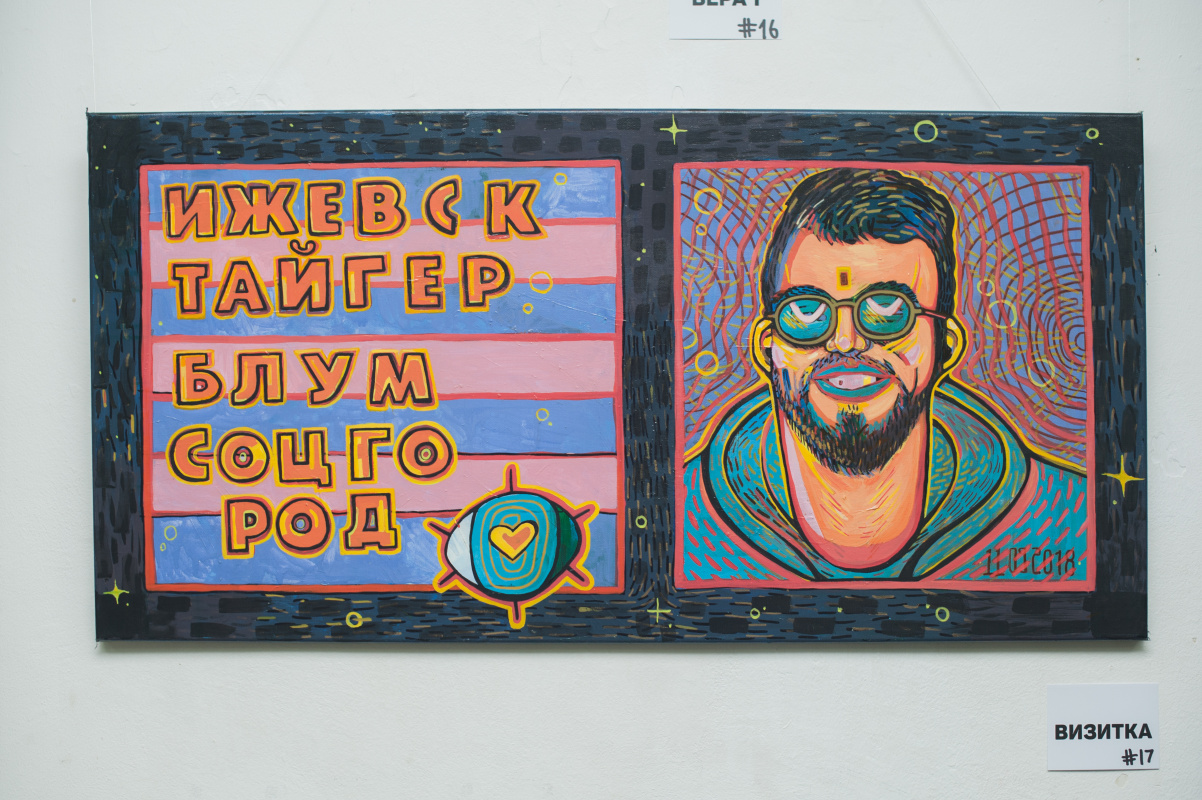 Timur Mikhailovich Gerasimov. 55
