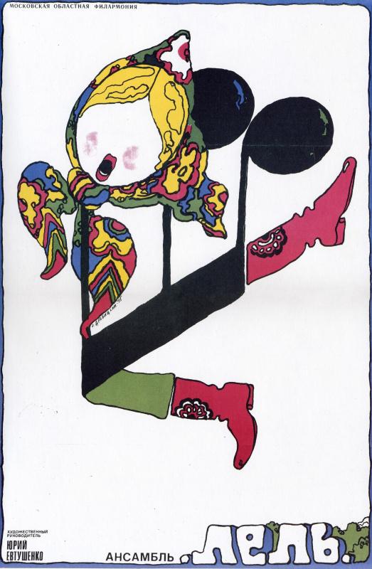 """Эдуард Николаевич Дробицкий. Ансамбль """"Лель"""". Художественный руководитель Юрий Евтушенко"""