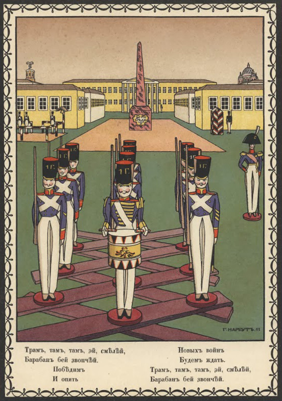 "Георгий Иванович Нарбут. Illustration for the collection of fairy tales ""Toys"". Drummer"