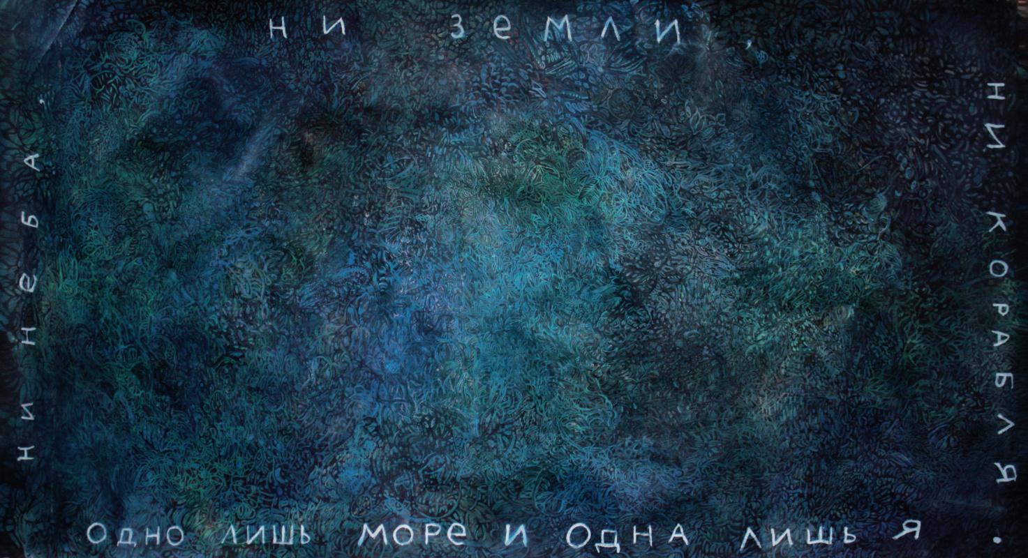 Anna Bykova. The big picture