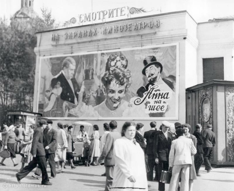 """Historical photos. Poster of the film """"Anna on the Neck"""" (1954) in Moscow"""
