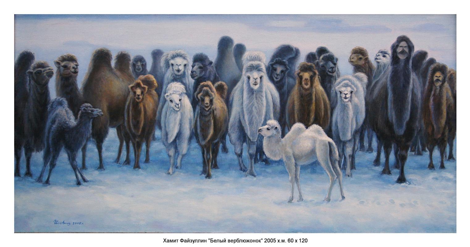 Hamit Abdualievich Faysullin. White camel