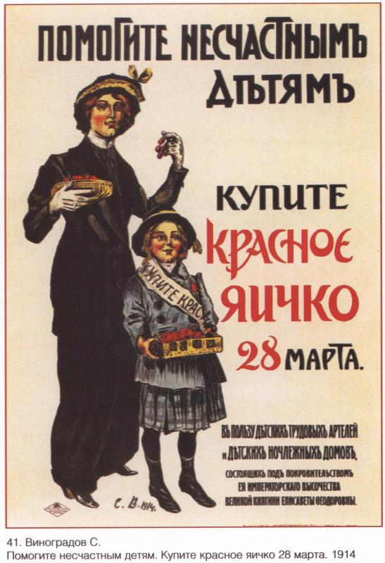 Posters USSR. Help unfortunate children