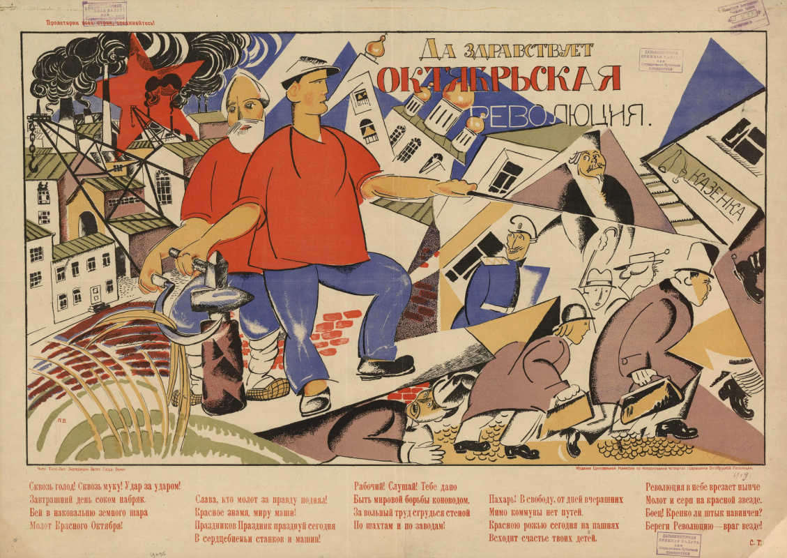 Unknown artist. Long live the October revolution