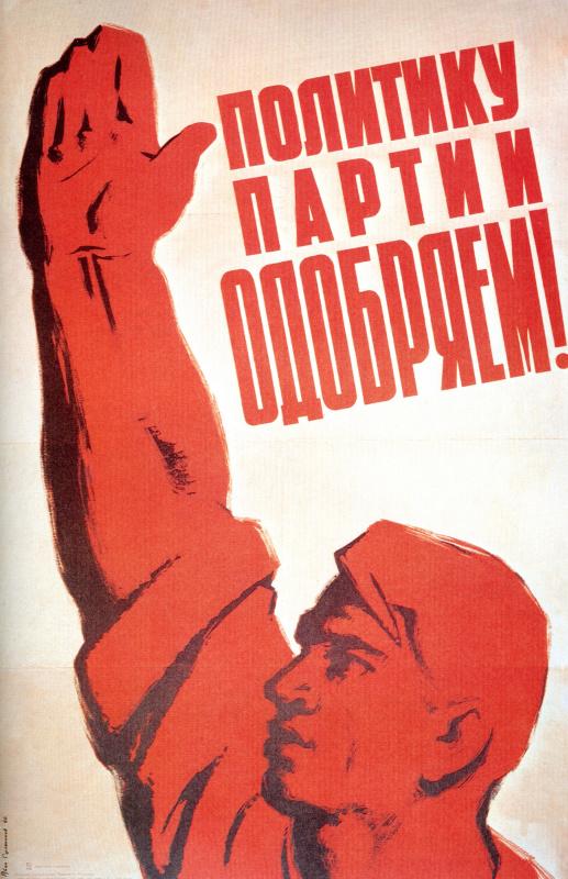 Рубен Васильевич Сурьянинов. Политику партии одобряем!