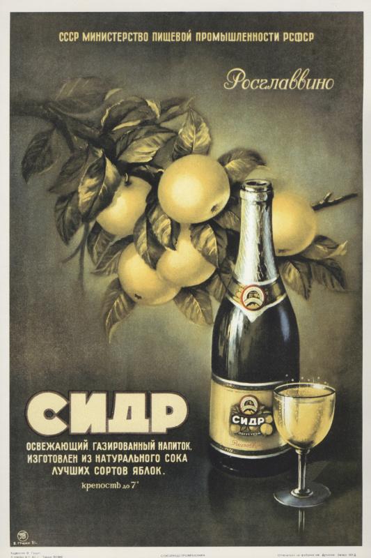 Василий Васильевич Гущин. Сидр - освежающий газированный напиток, изготовлен из натурального сока лучших сортов яблок