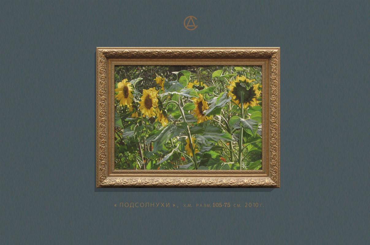Albert Bakhtiarovich Sattarov. Sunflowers